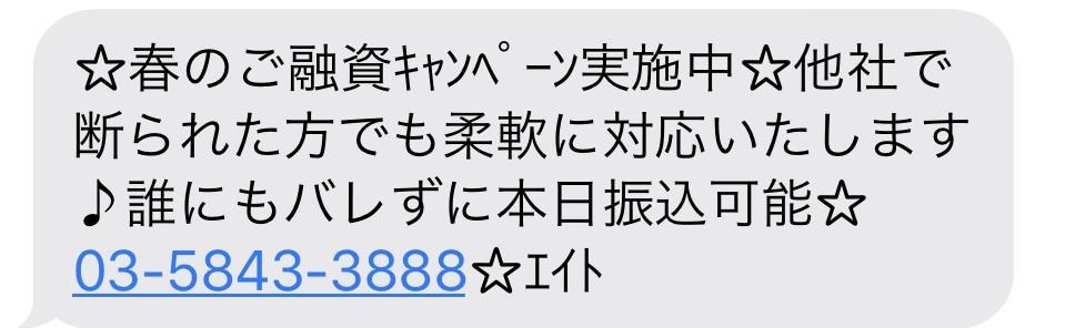 0358433888からのメール