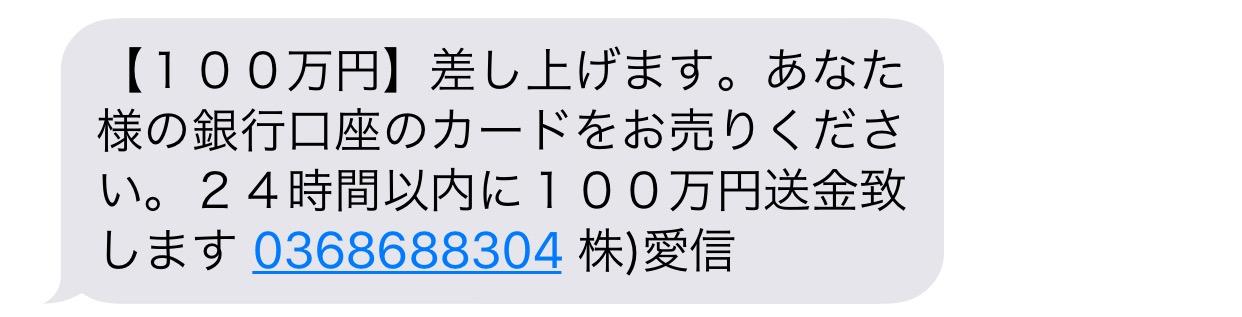 株)愛信からのメール画像