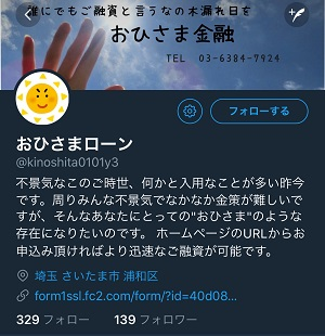 おひさま金融のTwitterアカウント画面