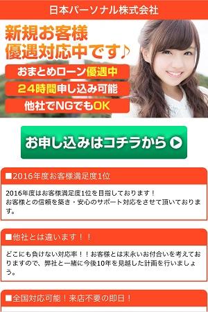 日本パーソナル株式会社のヤミ金サイト