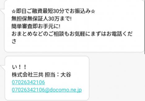 株式会社三共からのメール画像