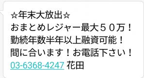 花田からのメール画像