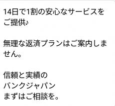 バンクジャパンからのメール画像