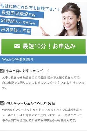 Wishのヤミ金サイト