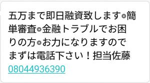 佐藤からのメール画像