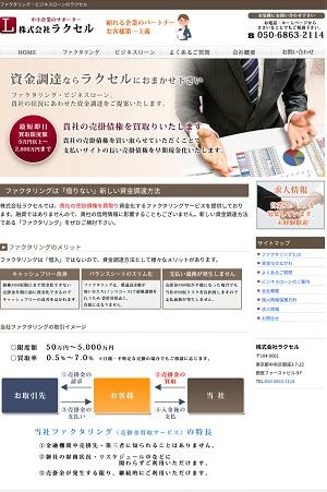 株式会社ラクセルのヤミ金サイト