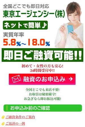 東京エージェンシー株式会社のヤミ金サイト