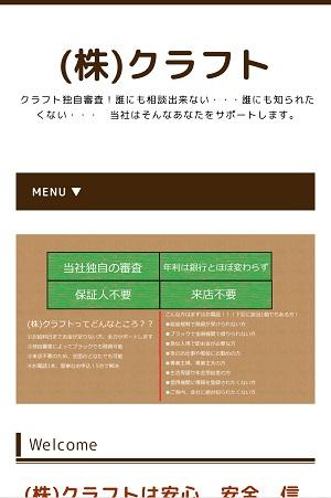 (株)クラフトのヤミ金サイト