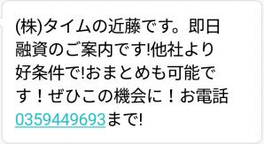 (株)タイムからのメール画像