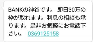 BANK神谷からのメール画像