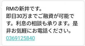 RM新井からのメール画像