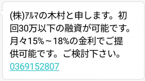 (株)アルマからのメール画像