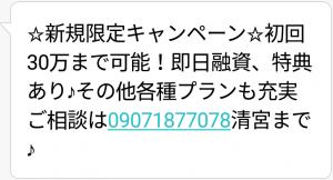 清宮からのメール画像
