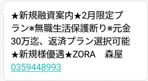 ZORA森屋からのメール画像