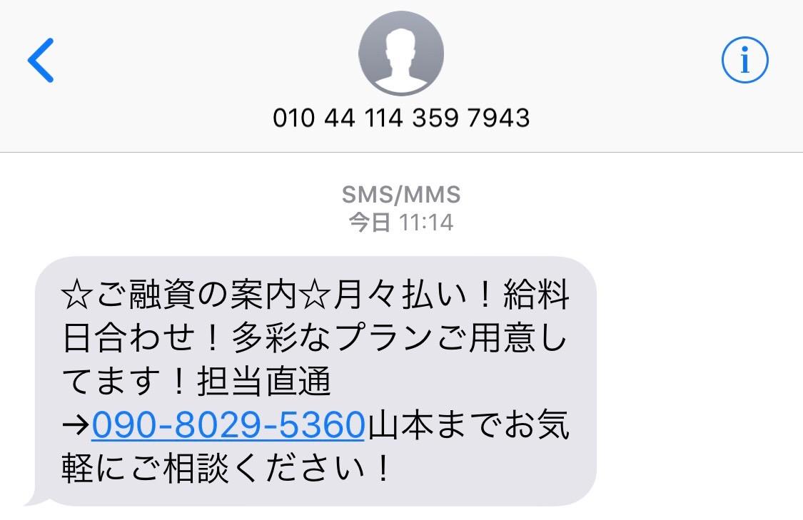 山本からのメール画像