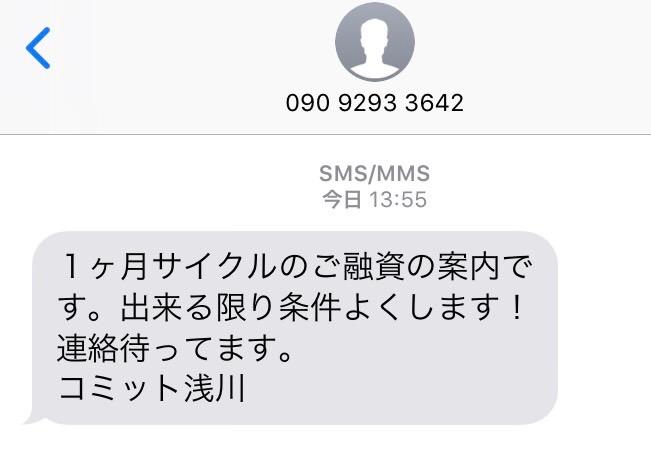コミット浅川からのメール画像
