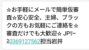 JPリースからのメール画像