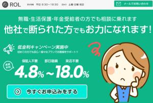 ROL株式会社のヤミ金サイト