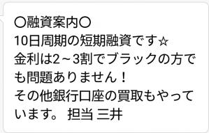 三井からのメール画像