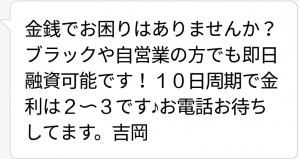 吉岡からのメール画像