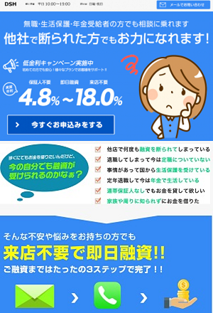 DSH株式会社のヤミ金サイト