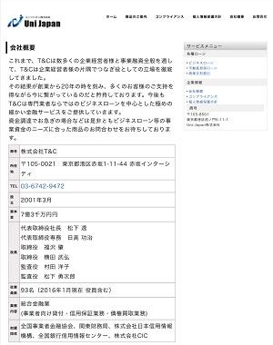 ユニジャパンのホームページ画像