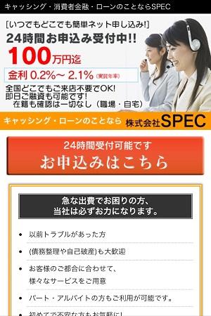 株式会社SPECのヤミ金サイト