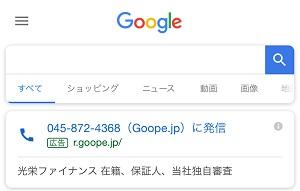Google広告画面