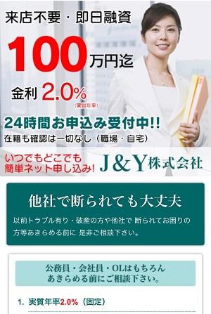 J&Y株式会社のヤミ金サイト