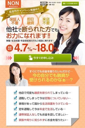 株式会社NONのヤミ金サイト