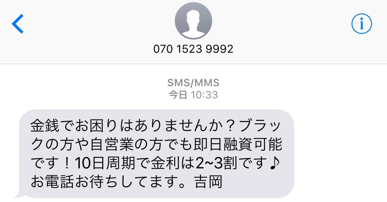 07015239992の吉岡からのメール画像