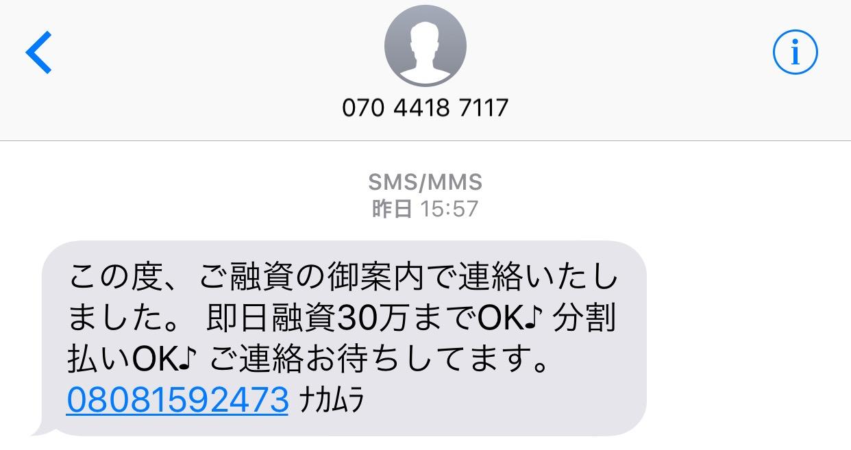 08081592473のナカムラからのメール画像