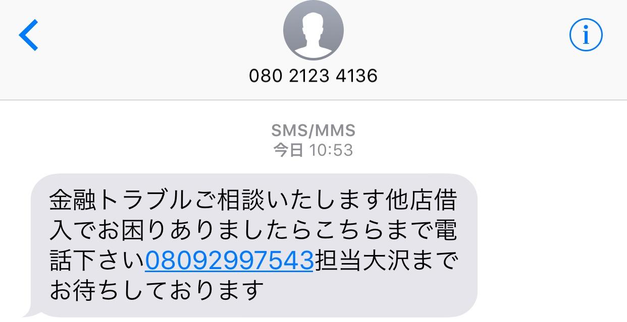 08092997543の大沢からのメール画像