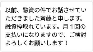 08095826194の斉藤からのメール画像