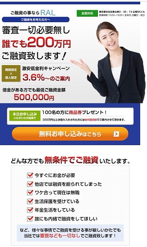 RALのヤミ金サイト