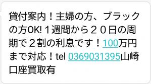 0369031395の山崎からのメール画像