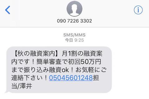 05045601248の澤井からのメール画像