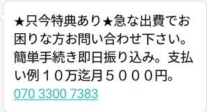 07033007383からのメール画像