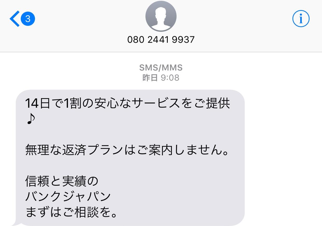 08024419937のバンクジャパンからのメール画像