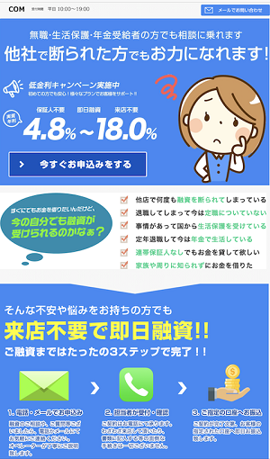 COMのヤミ金サイト