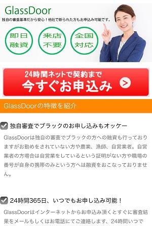 GlassDoorのヤミ金サイト