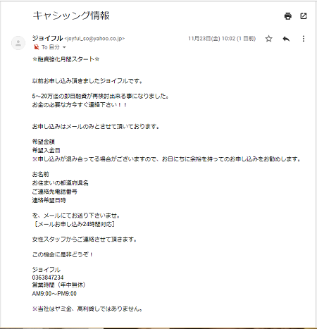 ジョイフルからのメール画像