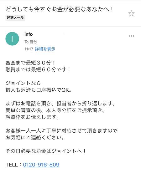 ジョイントからのメール画像