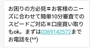 0369142572からのメール画像