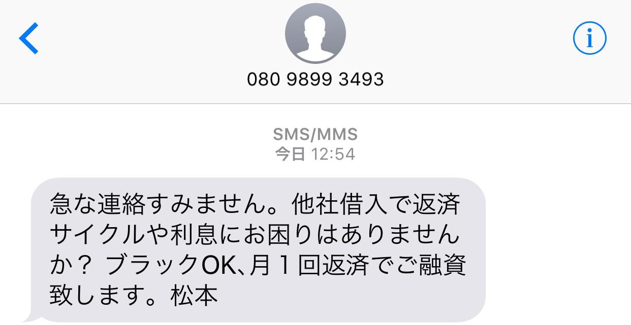 08098993493の松本からのメール画像
