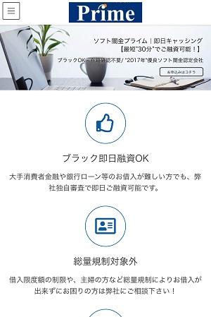 ソフト闇金プライムのサイト画像