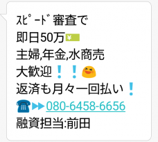 08064586656の前田からのメール画像