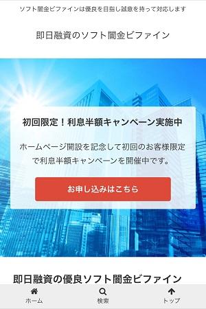 ビファインのソフト闇金サイト