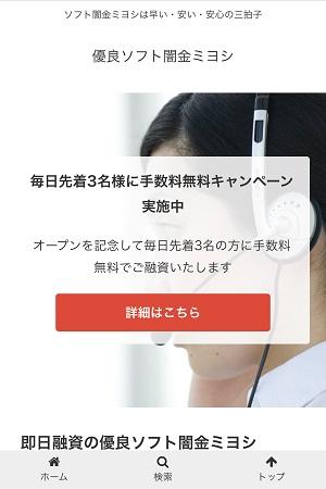 ミヨシのソフト闇金サイト