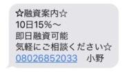08026852033の小野からのメール画像